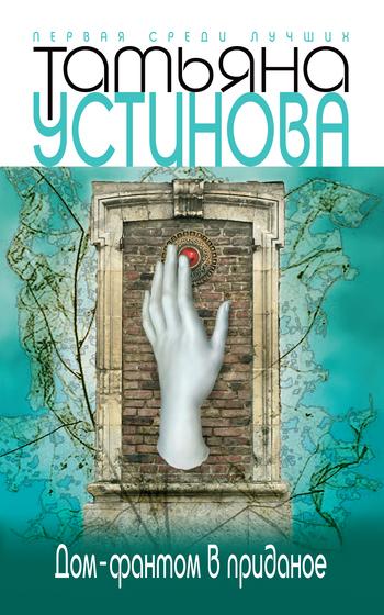 Обложка книги Дом-фантом в приданое, автор Устинова, Татьяна
