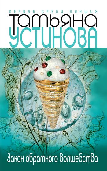 Обложка книги Закон обратного волшебства, автор Устинова, Татьяна
