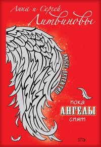 Литвиновы, Анна и Сергей  - Пока ангелы спят