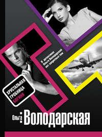 Володарская, Ольга  - Хрустальная гробница Богини