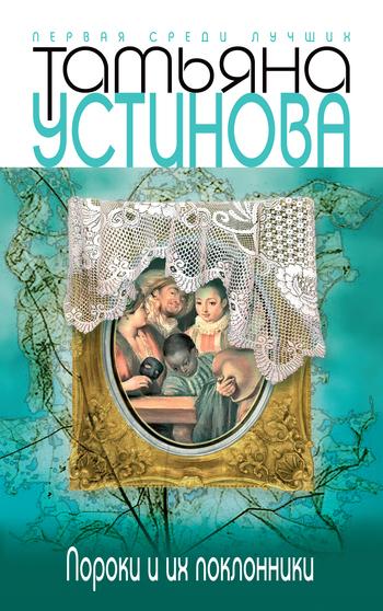 Обложка книги Пороки и их поклонники, автор Татьяна Устинова