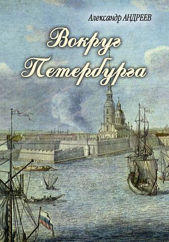 Александр Андреев Вокруг Петербурга