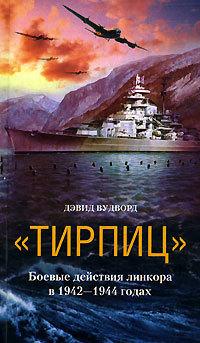 Дэвид Вудворд «Тирпиц». Боевые действия линкора в 1942-1944 годах