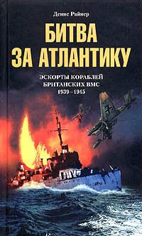 Обложка книги Битва за Атлантику. Эскорты кораблей британских ВМС. 1939-1945, автор Райнер, Денис