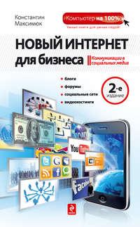 Максимюк, Константин  - Новый Интернет для бизнеса