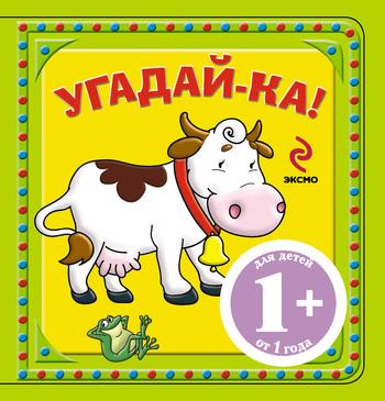 Угадай-ка! Корова