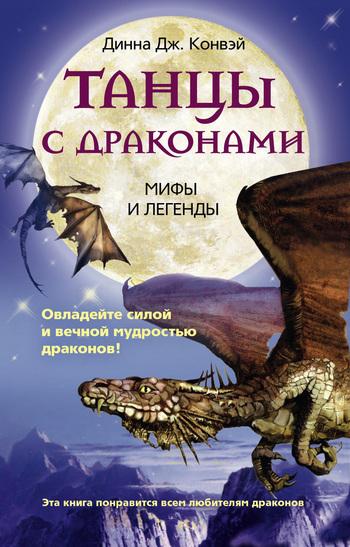 Динна Конвэй - Танцы с драконами. Мифы и легенды