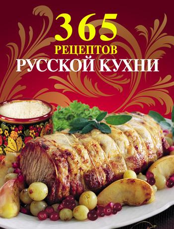 Отсутствует 365 рецептов русской кухни отсутствует 365 рецептов японской кухни