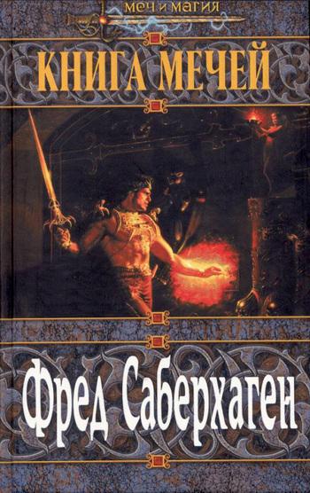 Фред Томас Саберхаген Третья книга мечей