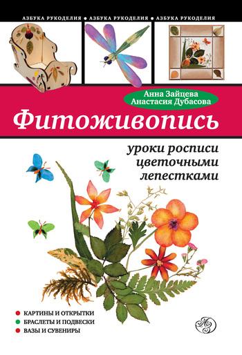 Бесплатно Фитоживопись уроки росписи цветочными лепестками скачать