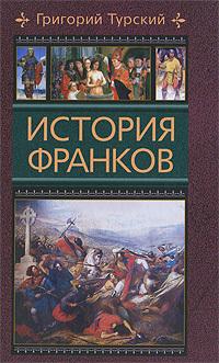 Григорий Турский История франков трибьют григория лепса