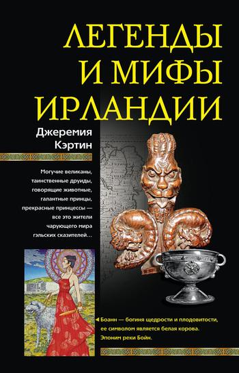 Джеремия Кэртин - Легенды и мифы Ирландии