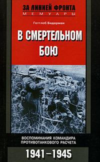 Скачать В смертельном бою. Воспоминания командира противотанкового расчета. 1941-1945 бесплатно Готтлоб Бидерман