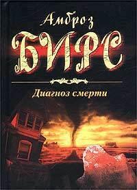 бесплатно книгу Амброз Бирс скачать с сайта