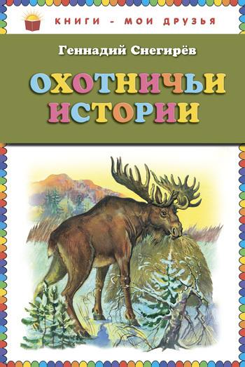 Геннадий Снегирев Охотничьи истории как охотничьи патроны дробовые калибр 12