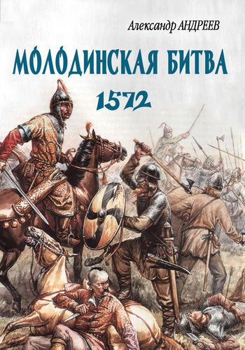 Александр Андреев Неизвестное Бородино. Молодинская битва 1572 года россия шахматы бородино хлебный мякиш