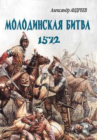 - Неизвестное Бородино. Молодинская битва 1572 года