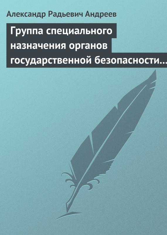занимательное описание в книге Александр Андреев