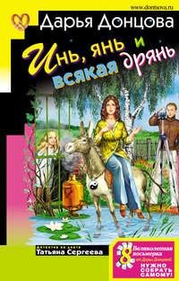 Донцова, Дарья  - Инь, янь и всякая дрянь