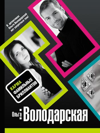 Ольга Володарская бесплатно