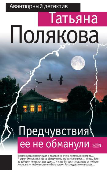 Предчувствия ее не обманули ( Татьяна Полякова  )