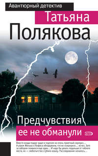 Полякова, Татьяна  - Предчувствия ее не обманули