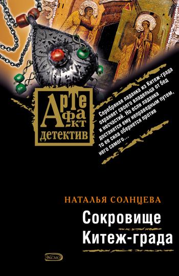 бесплатно книгу Наталья Солнцева скачать с сайта