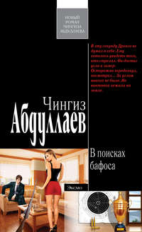 Абдуллаев, Чингиз  - В поисках бафоса
