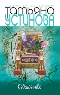Устинова, Татьяна  - Седьмое небо