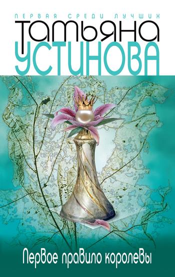 Обложка книги Первое правило королевы, автор Устинова, Татьяна