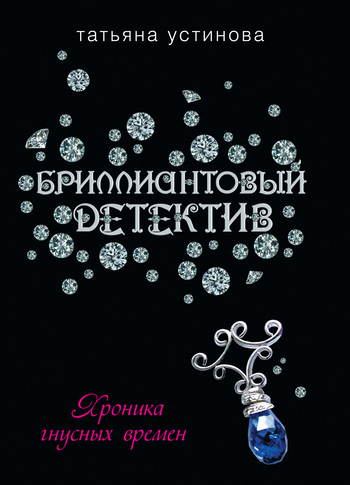 Обложка книги Хроника гнусных времен, автор Устинова, Татьяна