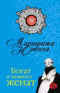 Южина, Маргарита  - Богат и немного женат