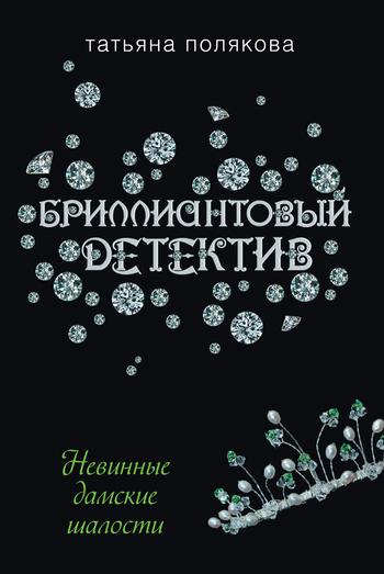 Скачать Невинные дамские шалости бесплатно Татьяна Полякова