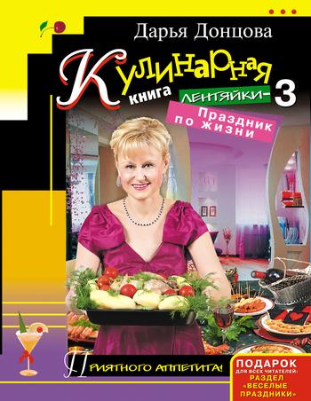 обложка электронной книги Кулинарная книга лентяйки-3. Праздник по жизни