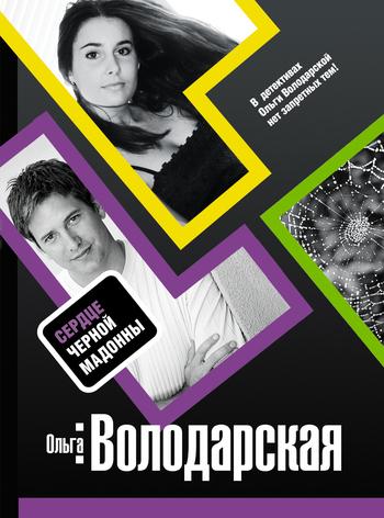 яркий рассказ в книге Ольга Володарская