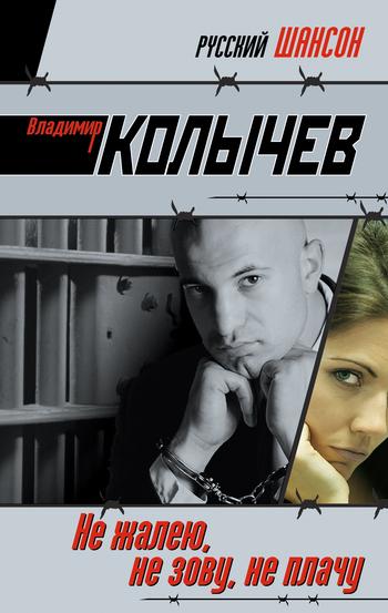 Владимир Колычев Не жалею, не зову, не плачу колычев владимир григорьевич бандитская голгофа