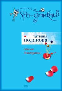 Полякова, Татьяна  - Список донжуанов