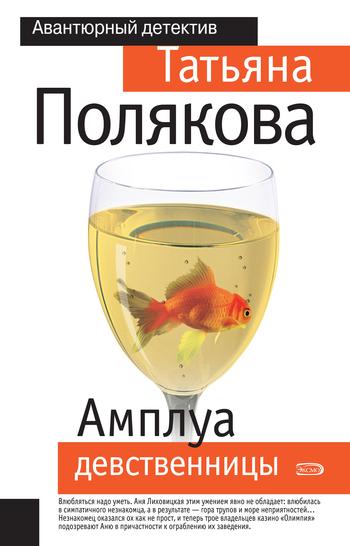 бесплатно Татьяна Полякова Скачать Амплуа девственницы