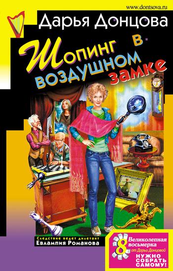 Обложка книги Шопинг в воздушном замке, автор Донцова, Дарья