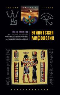 Мюллер, Макс  - Египетская мифология