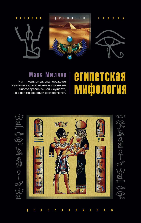 Египетская мифология скачать книгу