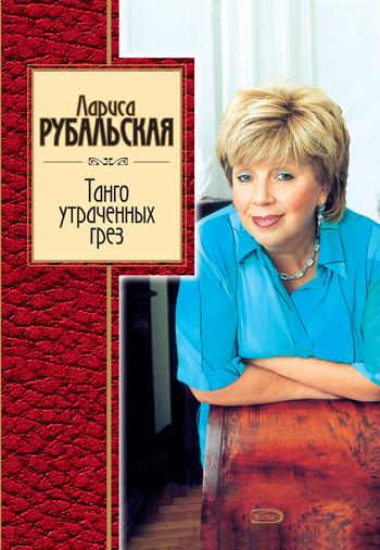 Танго утраченных грез LitRes.ru 54.000