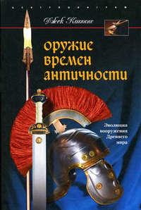 Коггинс, Джек  - Оружие времен Античности. Эволюция вооружения Древнего мира