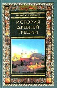 Хаммонд, Николас  - История Древней Греции