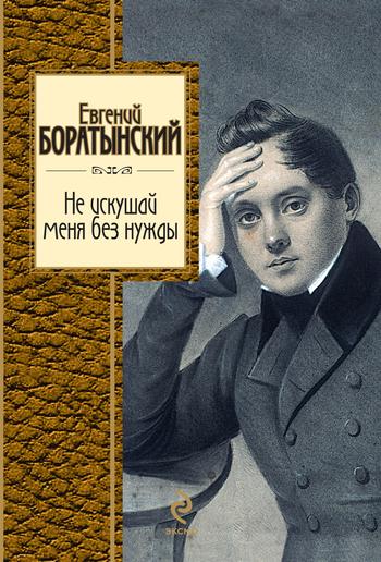 Евгений Боратынский Не искушай меня без нужды