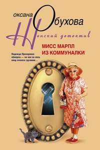 Обухова, Оксана  - Мисс Марпл из коммуналки