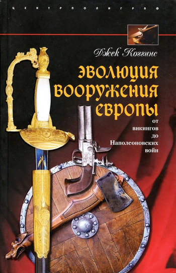 Джек Коггинс Эволюция вооружения Европы. От викингов до Наполеоновских войн