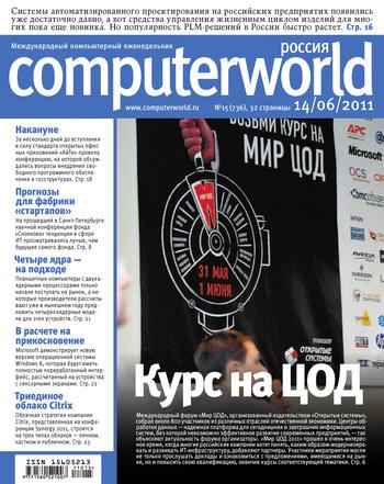 Открытые системы Журнал Computerworld Россия №15/2011