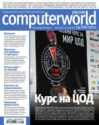системы, Открытые  - Журнал Computerworld Россия №15/2011
