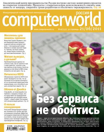 Журнал Computerworld Россия №16/2011